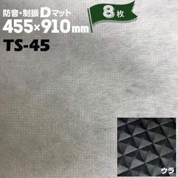 TAIHO 防音・制振Dマット 防音床下材 TS-45 8枚 【約1坪分】厚さ 3mm / 455mm×910mm 防音材 遮音材 床 下地材 制振材 ボード 床暖対応
