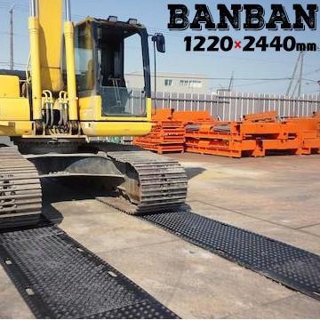 アラオ ARAO 養生用敷き板 BANBAN 両面リブ 1220×2440 バンバン 工事用樹脂製敷き板 敷板