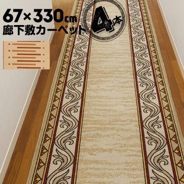 廊下敷カーペット リリアン/パレス ピース 67cm幅×330cm 4本