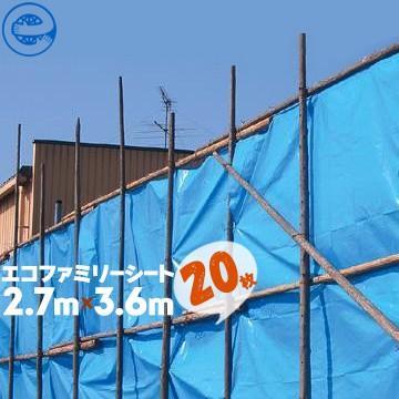 萩原工業 HAGIHARA エコファミリーシート #3000 ブルーシート 厚手 2.7m×3.6m 20枚 エコマーク取得の『グリーン購入法適合商品』