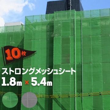 メッシュシート ストロングメッシュ 約3年耐候性 1.8m×5.4m 10枚 グリーン グレー 萩原工業 国産 建築 塗装工事用 防炎2類 メッシュシート