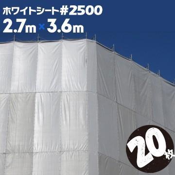 ホワイトシート #2500 萩原工業 国産 中厚手 2.7m×3.6m 20枚 解体シート 建築シート 足場用シート