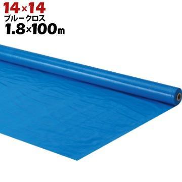 萩原工業 HAGIHARA ブルーシート 原反 厚手 ブルークロス 14×14 ブルー 1.8×100m