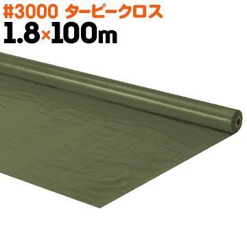 萩原工業 HAGIHARA ターピークロス #3000 原反 ロール オレンジ/ナチュラル/ODグリーン 1.8m×100m