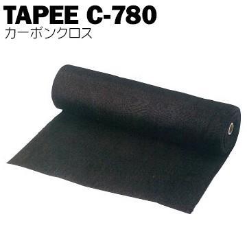 萩原工業 TAPEE カーボンクロス C-780 1×30m HAGIHARA 火の粉養生用の廉価版カーボンクロスC種合格品
