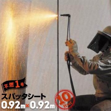 萩原工業 ターピースパッタシート 不燃 1号 0.92m×0.92m 10枚 火花養生 溶接養生 溶断 ノロ