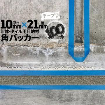 角バッカー 10mm厚×21mm巾×1000mm テープ付き:21mm側 100本 目地材 Pフォーム コーキング シーリング バックアップ材