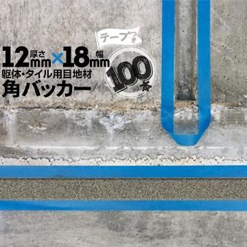 角バッカー 12mm厚×18mm巾×1000mm テープ付き:18mm側 100本 目地材 Pフォーム コーキング シーリング バックアップ材