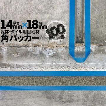 角バッカー 100本 テープなし 14mm厚×18mm巾×1000mm 目地材 Pフォーム コーキング シーリング バックアップ材