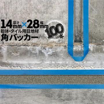 角バッカー 100本 テープなし 14mm厚×28mm巾×1000mm 目地材 Pフォーム コーキング シーリング バックアップ材