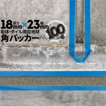 角バッカー 100本 テープなし 18mm厚×23mm巾×1000mm 目地材 Pフォーム コーキング シーリング バックアップ材