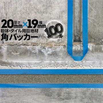 角バッカー 100本 テープなし 20mm厚×19mm巾×1000mm 目地材 Pフォーム コーキング シーリング バックアップ材