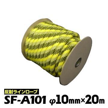 エスファクトリー 反射ラインロープ 反射トラロープ SF-A101 φ10mm×20m 工事現場 土木工事 区画標示