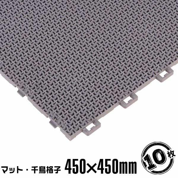 マット・ちどり格子 13mm×450mm×450mm(10枚セット) 店舗エントランス 樹脂製マット