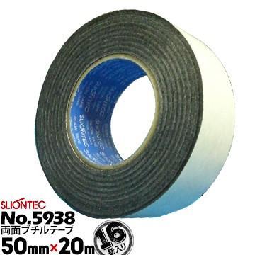 マクセル スリオンテック スーパーブチル 両面テープ No.5938 50mm×20m 16巻 ツーバイ工法、住宅防水用のスーパーブチルテープ