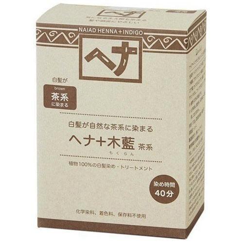 ナイアード ヘナ+木藍(もくらん) 茶系 100g 白髪染め|yoka1
