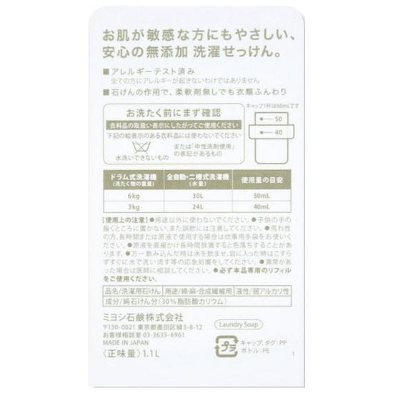 ミヨシ石鹸 無添加 お肌のための洗濯用 液体せっけん ボトル 1.1L yoka1 03