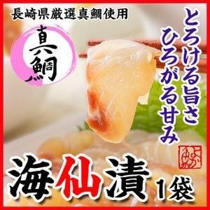 真鯛の海仙漬 1袋入 (1食分 100g) 真鯛の旨さが口でとろけます! 鯛 真鯛 同梱 お試し トクプラ 刺身 海鮮丼 漬け丼 よか魚丸得 コロナ応援|yokasakana