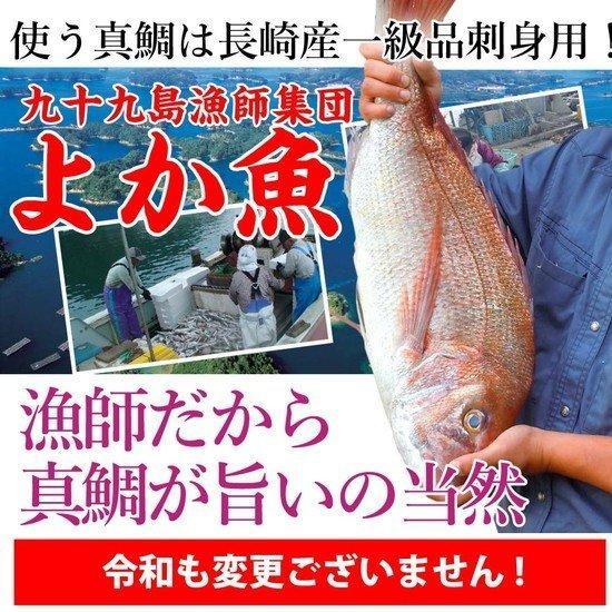 海鮮丼 クエだし真鯛の海仙漬け 4袋(1食 100g×4)送料無料 贈り物 ヅケ丼 漬け魚|yokasakana|08