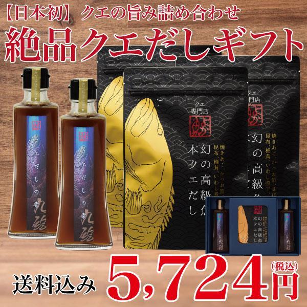 高級魚クエの旨みを詰め合わせ♪「絶品クエだしギフト (クエだしの素243g×2本・本クエだし5包入3袋セット)」 yokasakana