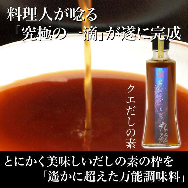 送料込み!奇跡の一滴!絶品クエの旨みが凝縮した万能調味料「クエだしの素243g×4本詰め合わせ」|yokasakana|02