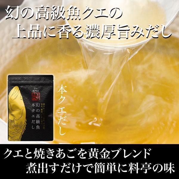 高級魚クエの旨みを詰め合わせ♪「絶品クエだしギフト (クエだしの素243g×2本・本クエだし5包入3袋セット)」 yokasakana 04