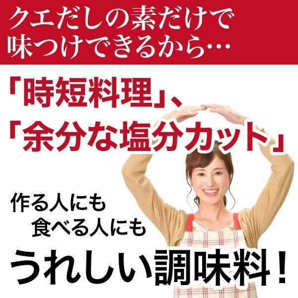 【3本以上で送料無料】日本初!唯一無二!これは全く次元の違う旨さ!「クエだしの素 1本 (243g)」クエの旨みが凝縮した万能調味料 ギフト プレゼント|yokasakana|04