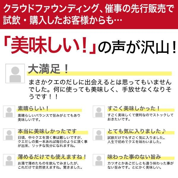 【3本以上で送料無料】日本初!唯一無二!これは全く次元の違う旨さ!「クエだしの素 1本 (243g)」クエの旨みが凝縮した万能調味料 ギフト プレゼント|yokasakana|06