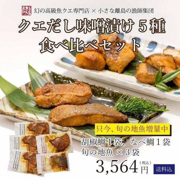 【ただいま旬の地魚増量中!】クエだし味噌漬け5種食べ比べセット(胡椒鯛・ナベ鯛・旬の魚3種)|yokasakana