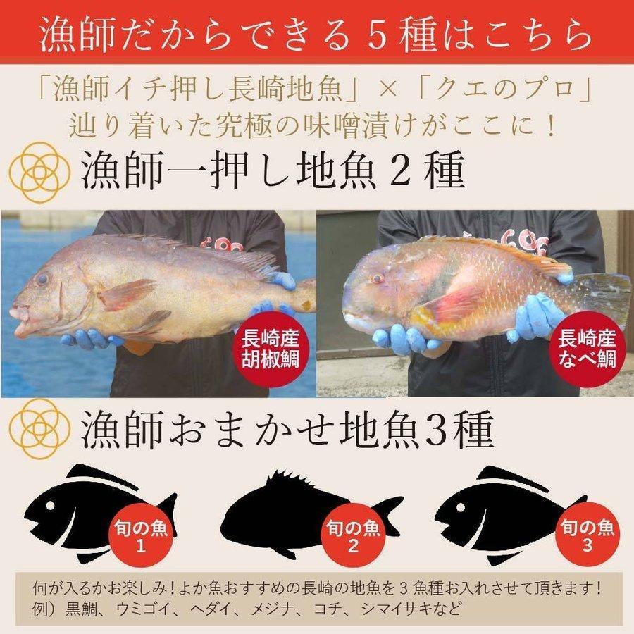 【ただいま旬の地魚増量中!】クエだし味噌漬け5種食べ比べセット(胡椒鯛・ナベ鯛・旬の魚3種)|yokasakana|08