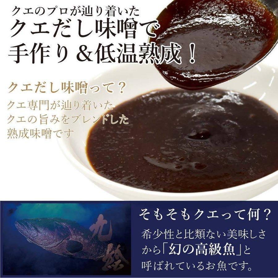 【ただいま旬の地魚増量中!】クエだし味噌漬け5種食べ比べセット(胡椒鯛・ナベ鯛・旬の魚3種)|yokasakana|09