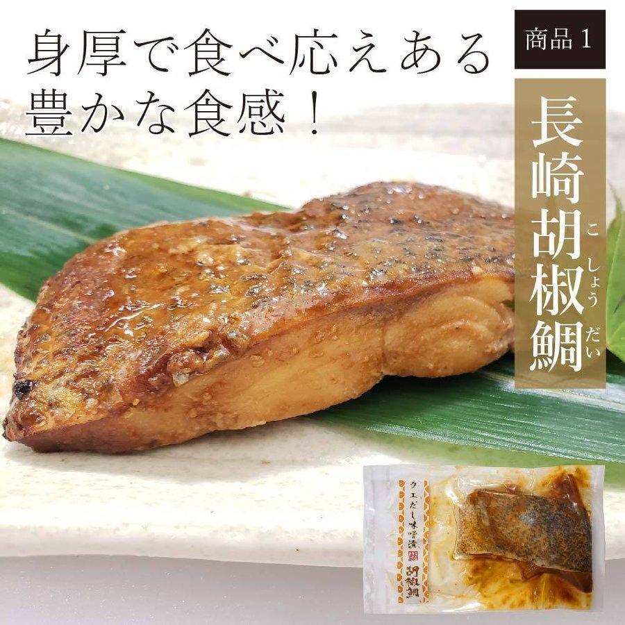 【ただいま旬の地魚増量中!】クエだし味噌漬け5種食べ比べセット(胡椒鯛・ナベ鯛・旬の魚3種)|yokasakana|11