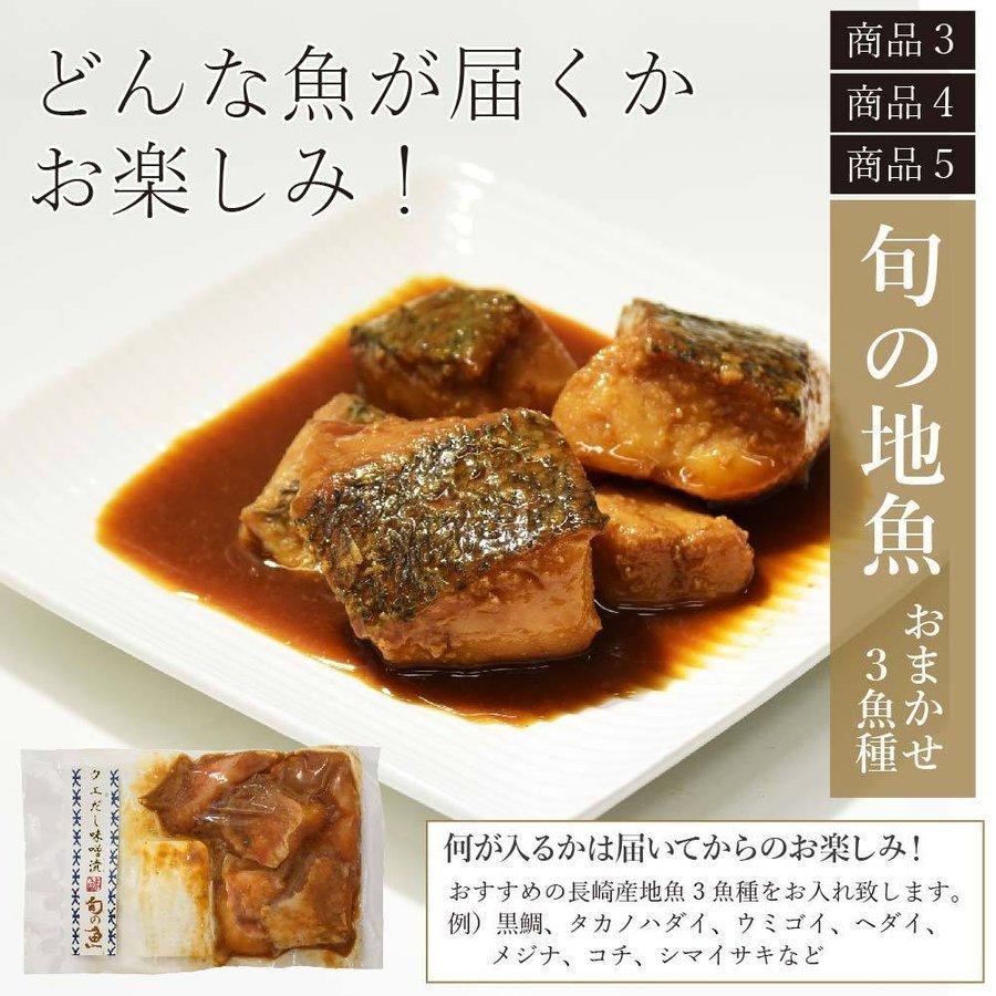 【ただいま旬の地魚増量中!】クエだし味噌漬け5種食べ比べセット(胡椒鯛・ナベ鯛・旬の魚3種)|yokasakana|13