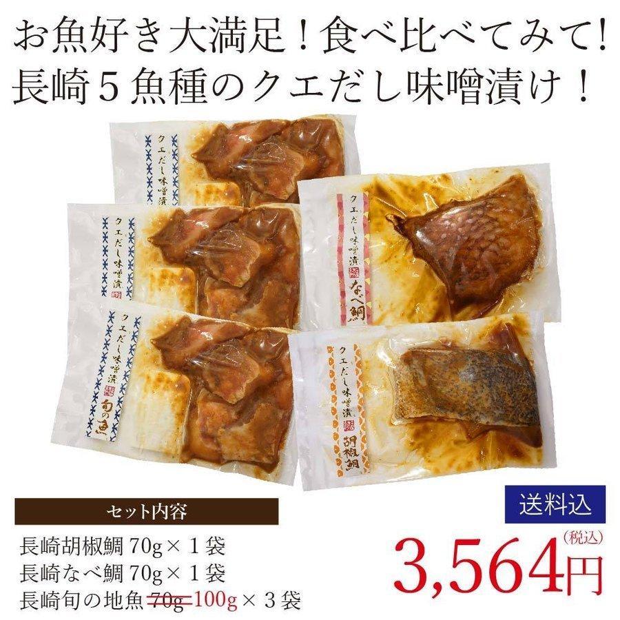 【ただいま旬の地魚増量中!】クエだし味噌漬け5種食べ比べセット(胡椒鯛・ナベ鯛・旬の魚3種)|yokasakana|14