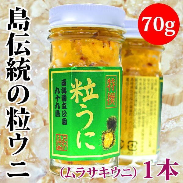 食べれば納得絶品純粋塩うに (ムラサキウニ) 1本 70g|yokasakana