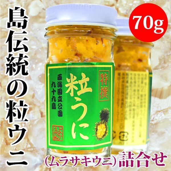 食べれば納得絶品純粋塩うに 2本詰め合わせ (ムラサキウニ)  ギフト 1本 70g|yokasakana