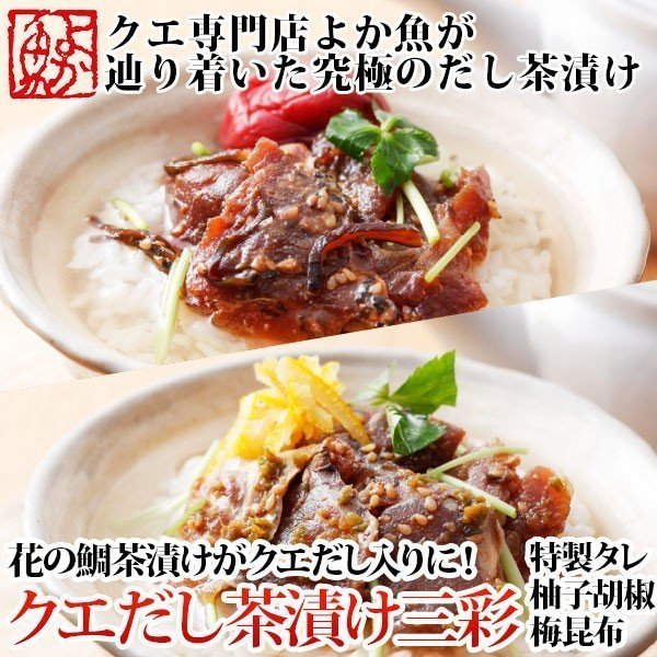 花の鯛茶漬け三彩詰合せ (クエだし入り) 3袋6食入 あすつく 送料込み 真鯛 お祝い よか魚丸得 yokasakana