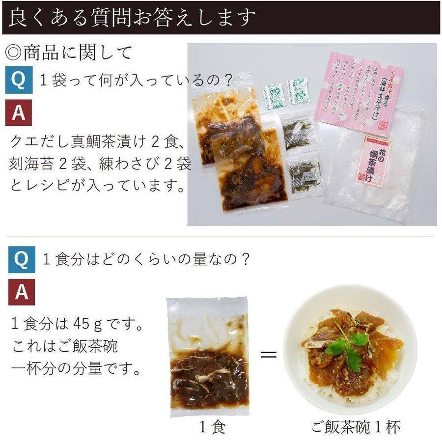 花の鯛茶漬け三彩詰合せ (クエだし入り) 3袋6食入 あすつく 送料込み 真鯛 お祝い よか魚丸得 yokasakana 14