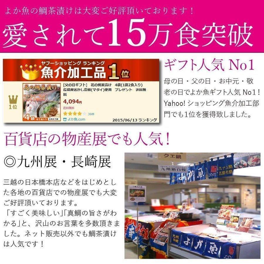 花の鯛茶漬け三彩詰合せ (クエだし入り) 3袋6食入 あすつく 送料込み 真鯛 お祝い よか魚丸得 yokasakana 05