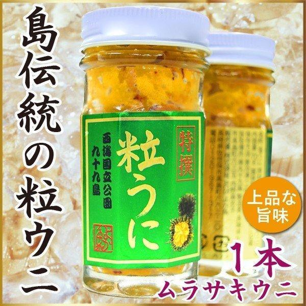【コロナ応援・数量限定半額】食べれば納得絶品純粋塩うに (ムラサキウニ) 1本 70g 梱 よか魚丸得 yokasakana