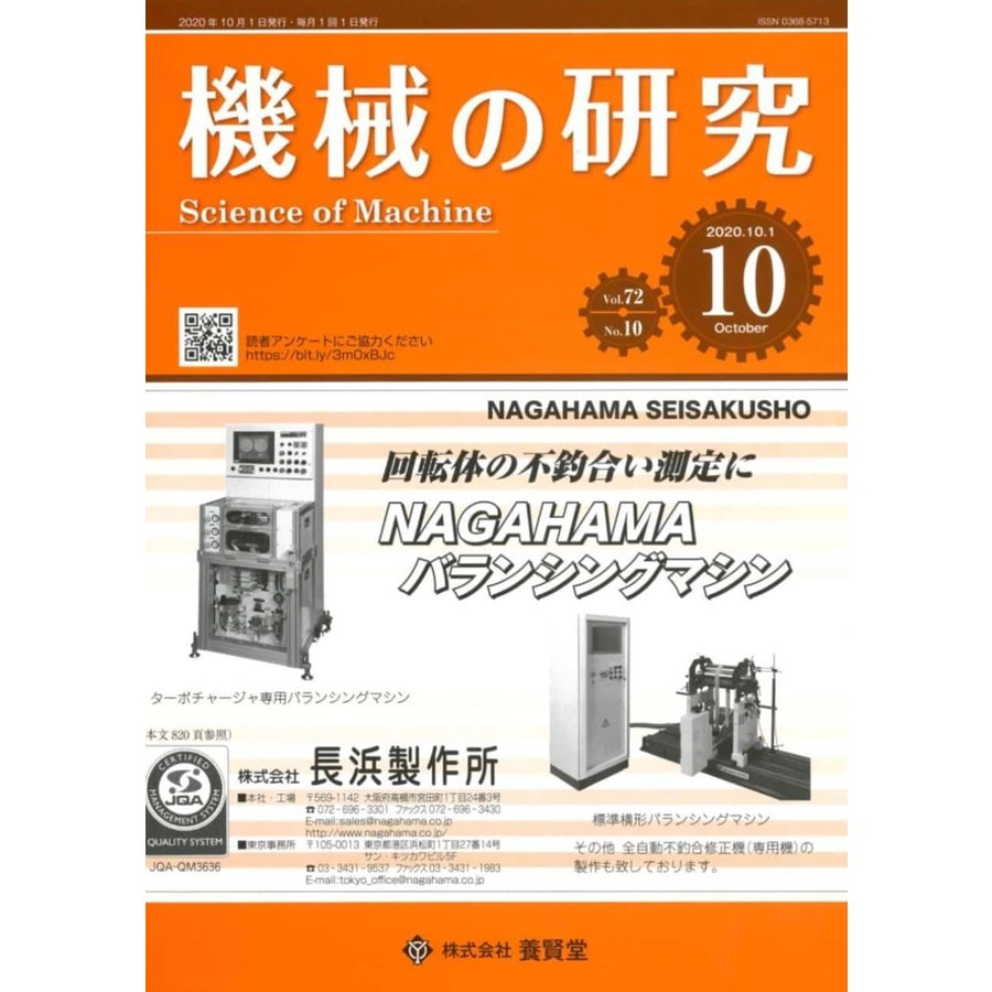 機械の研究 2020年10月1日発売 第72巻 第10号|yokendo