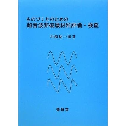 ものづくりのための超音波非破壊材料評価・検査|yokendo