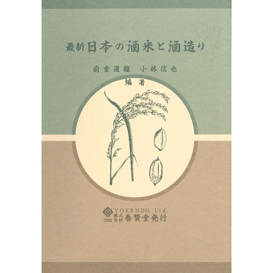 最新 日本の酒米と酒造り 前重道雄 小林信也 編著|yokendo