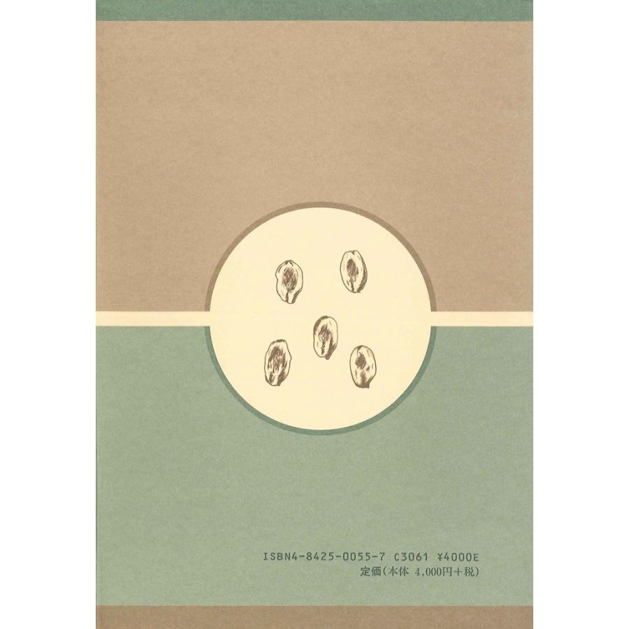 最新 日本の酒米と酒造り 前重道雄 小林信也 編著|yokendo|02