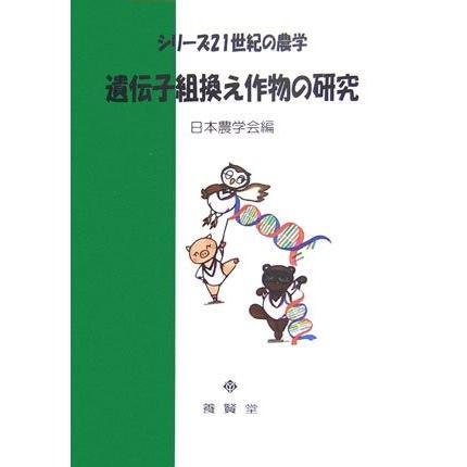 シリーズ21世紀の農学 遺伝子組換え作物の研究  / 日本農学会編|yokendo