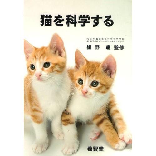 猫を科学する / 紺野耕 監修 yokendo
