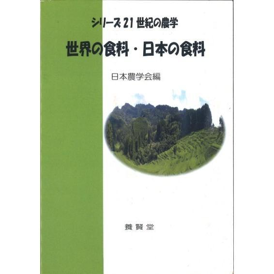 シリーズ21世紀の農学 世界の食料・日本の食料  / 日本農学会編 yokendo