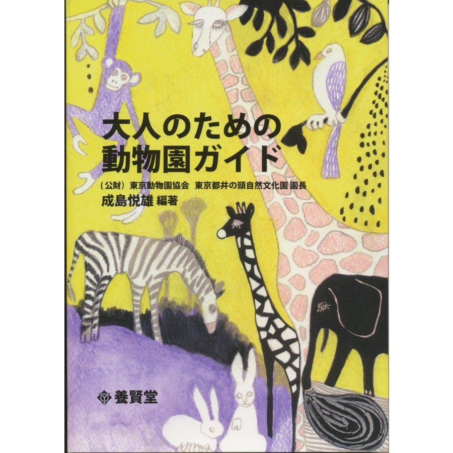 大人のための動物園ガイド / 成島悦雄 編著|yokendo