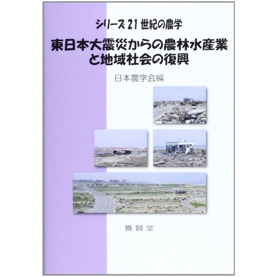 シリーズ21世紀の農学 東日本大震災からの農林水産業と地域社会の復興  / 日本農学会編|yokendo
