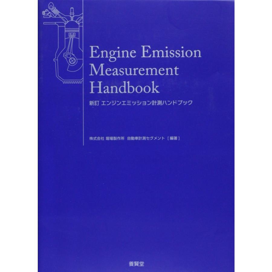 新訂 エンジンエミッション計測ハンドブック / 株式会社 堀場製作所 自動車計測セグメント 編著|yokendo